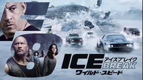 ワイルド・スピード ICE BREAK/吹替【ドウェイン・ジョンソン+ジェイソン・ステイサム】