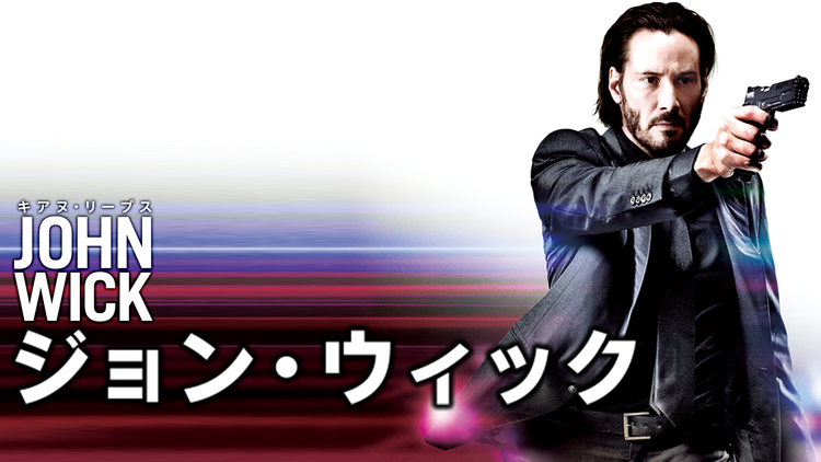 ジョン・ウィック/字幕【キアヌ・リーブス主演】