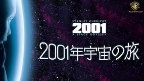 2001年宇宙の旅/字幕【スタンリー・キューブリック監督】