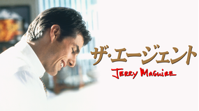 ザ・エージェント/字幕【トム・クルーズ主演】