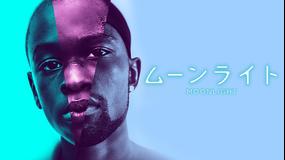 ムーンライト/字幕【アカデミー賞作品賞】
