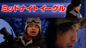 ミッドナイトイーグル 【大沢たかお、竹内結子出演】