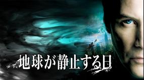 地球が静止する日/吹替【キアヌ・リーブス主演】
