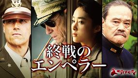終戦のエンペラー/字幕