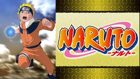 NARUTO-ナルト- 陰謀編