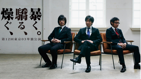 第12回東京03単独公演「燥ぐ、驕る、暴く。」