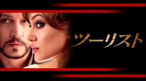 ツーリスト/吹替【アンジェリーナ・ジョリー×ジョニー・デップ】