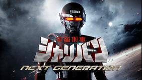 宇宙刑事シャリバン NEXT GENERATION