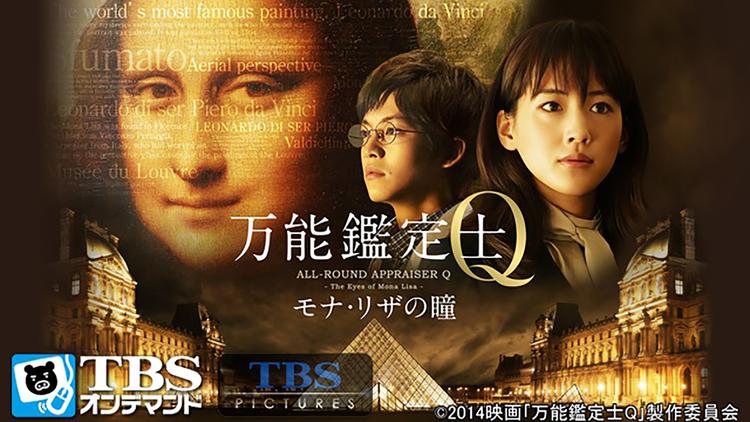 映画「万能鑑定士Q -モナ・リザの瞳-」