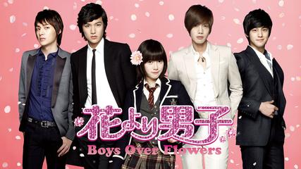 花より男子 -Boys Over Flowers- (全25話)