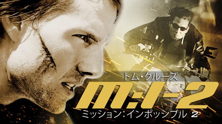 M:I-2 ミッション:インポッシブル2/吹替【トム・クルーズ主演】【ジョン・ウー監督】
