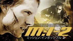M:I-2 ミッション:インポッシブル2/字幕【トム・クルーズ主演】【ジョン・ウー監督】