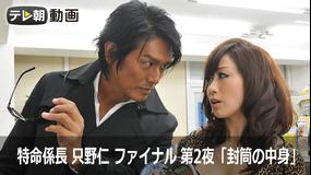 特命係長 只野仁 ファイナル 第2夜「封筒の中身」(2012年1月7日放送)
