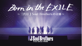 Born in the EXILE -三代目 J Soul Brothersの奇跡-