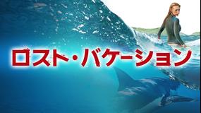 ロスト・バケーション/吹替【ブレイク・ライブリー主演】