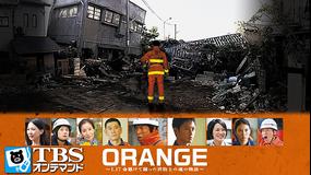 ORANGE -1.17 命懸けで闘った消防士の魂の物語-