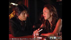 特命係長 只野仁(2005年) 第18話