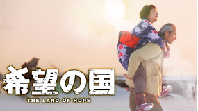 希望の国【園子温監督】