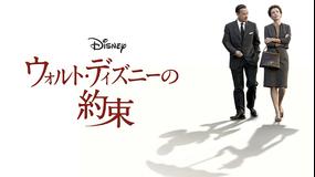 ウォルト・ディズニーの約束/吹替【エマ・トンプソン+トム・ハンクス】