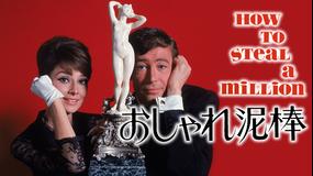おしゃれ泥棒/字幕【オードリー・ヘプバーン主演】