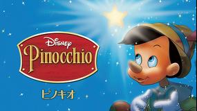 ピノキオ(1940年)/吹替【ディズニー】