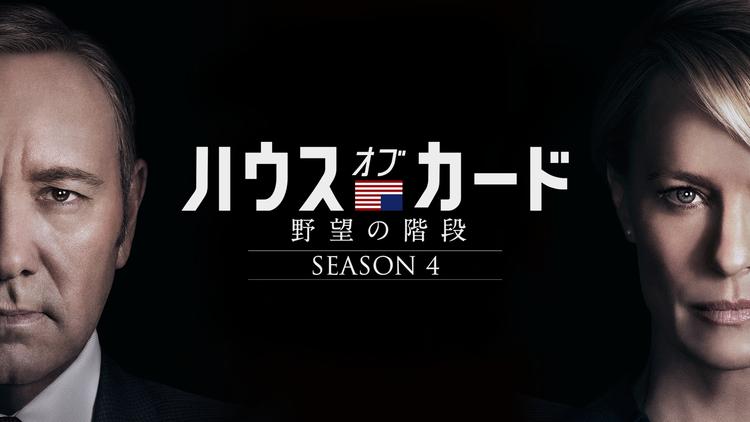 ハウス・オブ・カード シーズン4/吹替