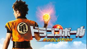 DRAGONBALL EVOLUTION/字幕【鳥山明原作】