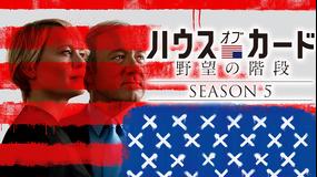 ハウス・オブ・カード 野望の階段 シーズン5 第63話/吹替
