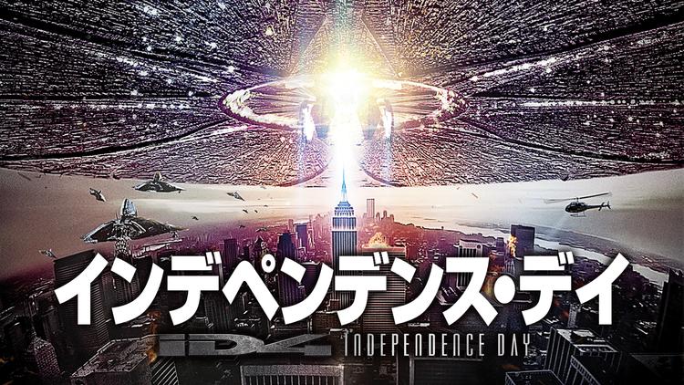 インデペンデンス・デイ 製作20周年記念ニュー・リマスター版/吹替