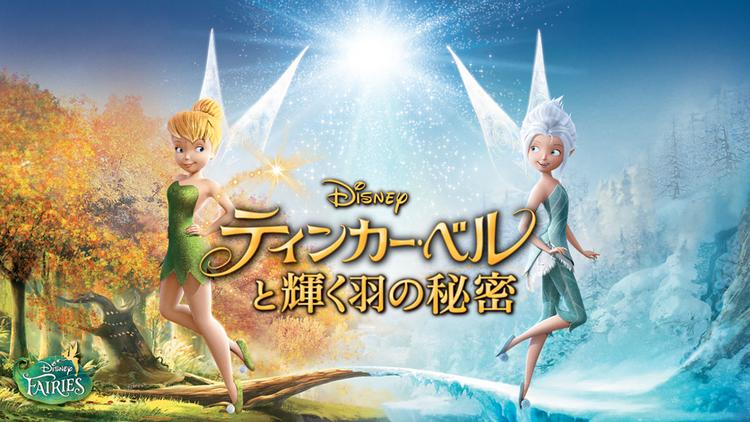 ティンカー・ベルと輝く羽の秘密/吹替【ディズニー】