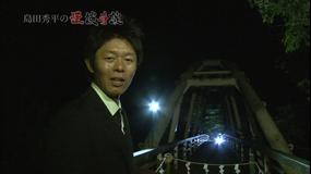 島田秀平の怪談奇談 第06話