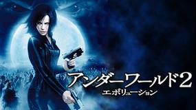 アンダーワールド2:エボリューション(2006)/字幕【ケイト・ベッキンセール主演】