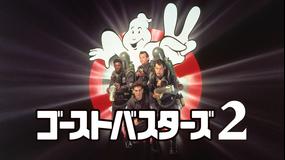 ゴーストバスターズ2【ビル・マーレー主演】/吹替