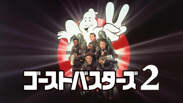 ゴーストバスターズ2【ビル・マーレー主演】/字幕