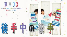 第14回東京03単独公演「後手中の後手」